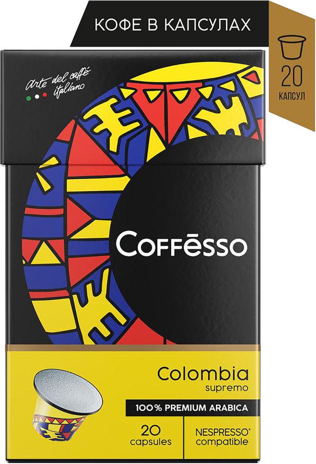 Кофе в капсулах Coffesso Colombia 20шт