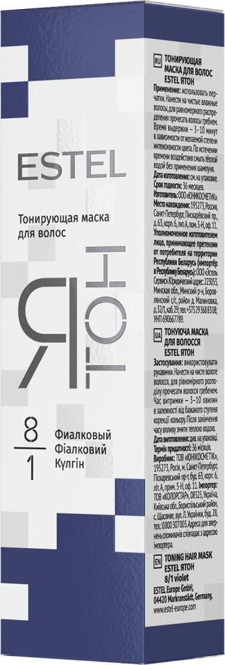 Маска тонирующая для волос Estel Я Тон 8/1 Фиалковый 60мл