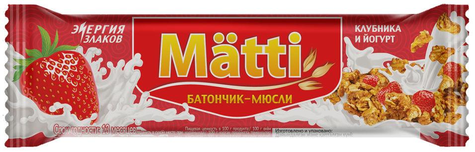 Батончик-мюсли Matti Клубника и йогурт