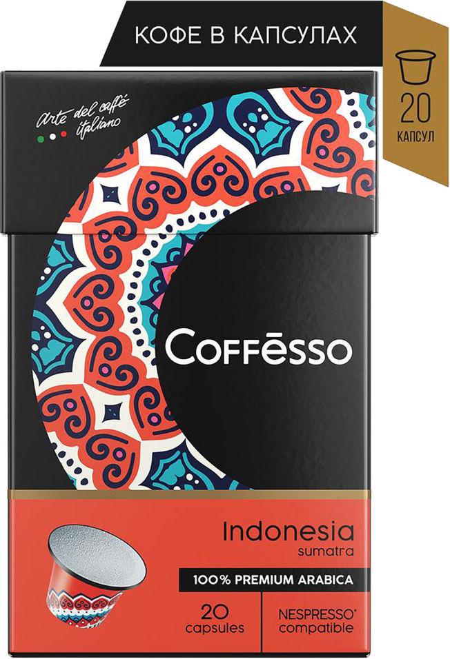 Кофе в капсулах Coffesso Indonesia 20шт