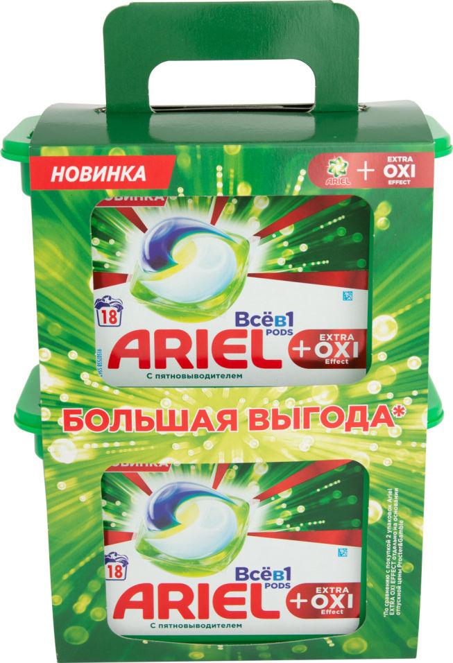Капсулы для стирки Ariel 3in1 Extra Oxi 2*18шт