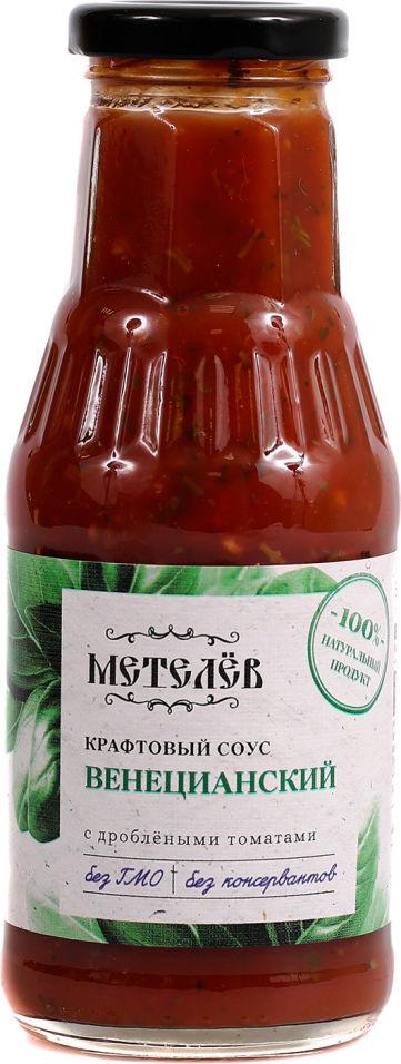 Соус Метелёв Венецианский с дроблеными томатами 330г