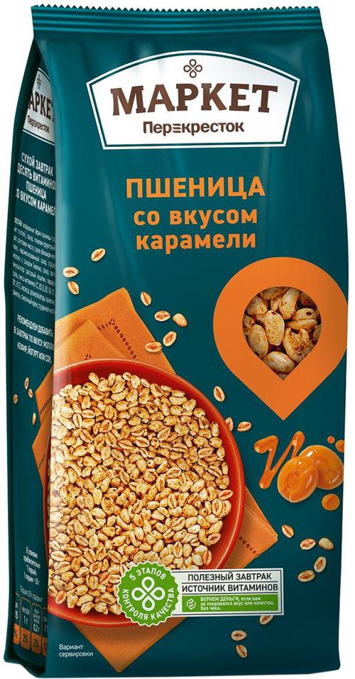 Сухой завтрак Маркет Перекресток Пшеница со вкусом карамели 200г