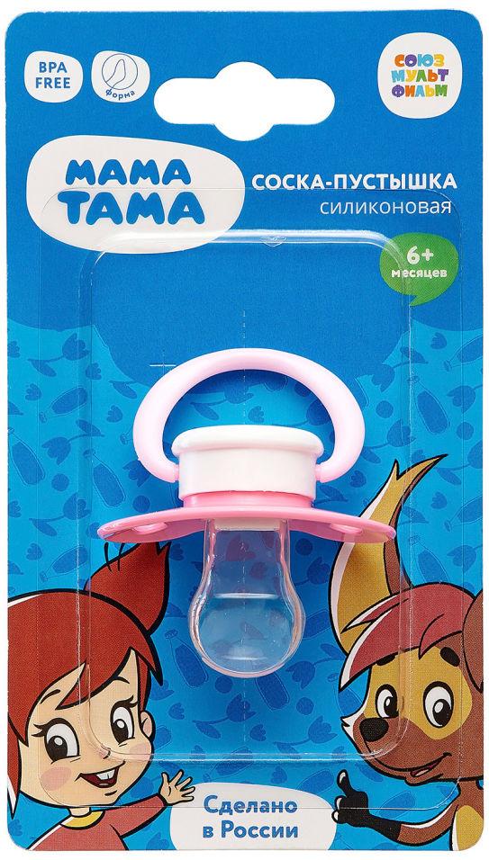 Соска-пустышка Мама Тама силиконовая