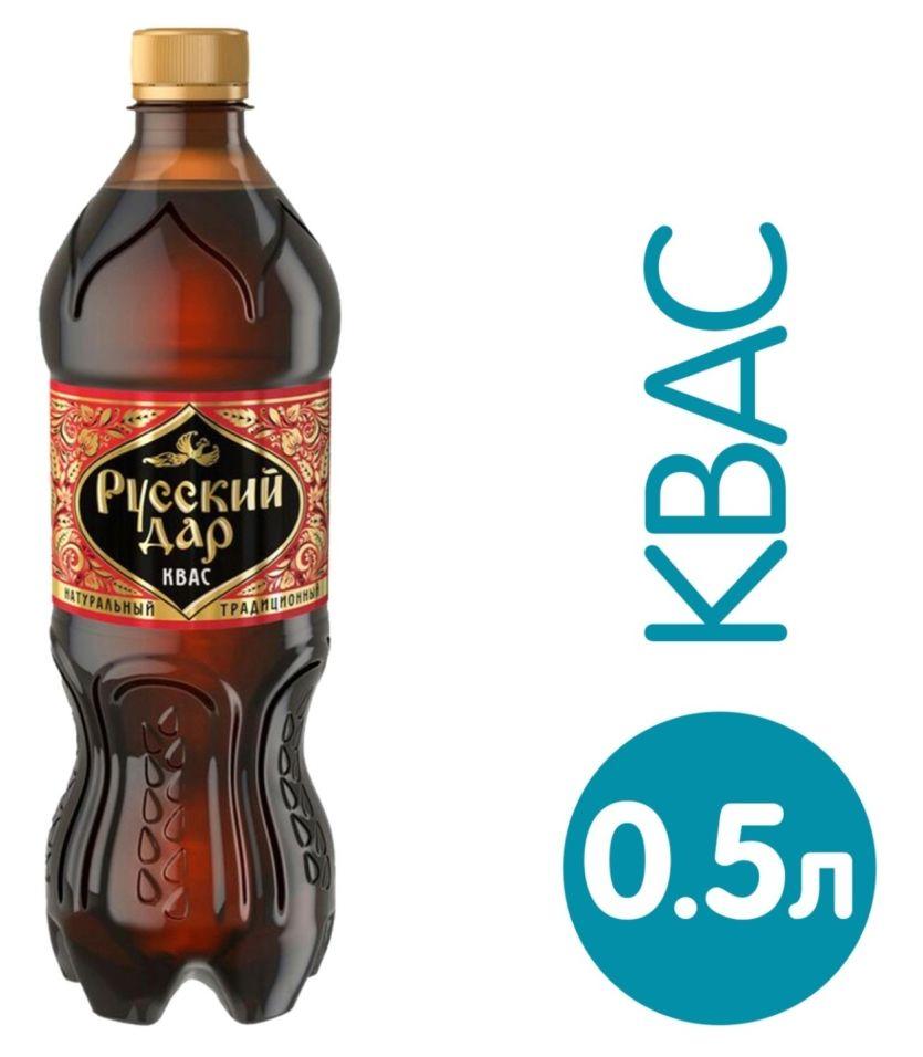 Квас Русский дар Традиционный 500мл