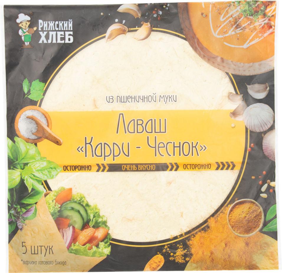 Лаваш Рижский Хлеб Карри-чеснок 200г