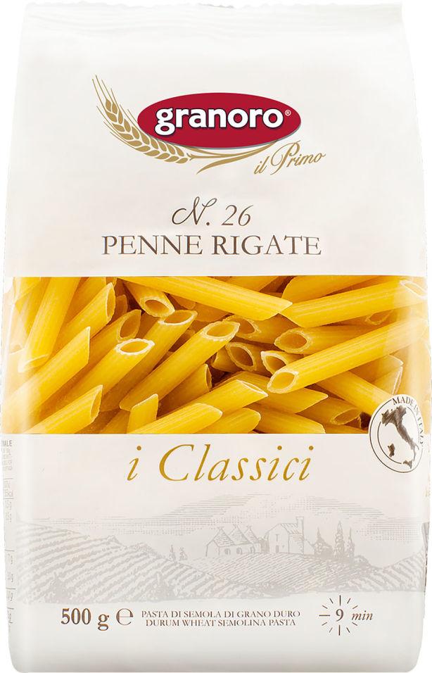 Макаронные издение GranOro Penne rigane classic 500г