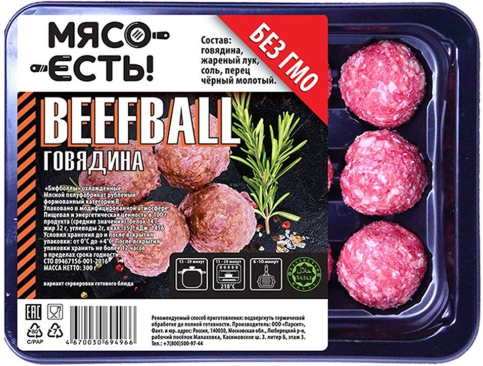 Продукт мясной Мясо-Есть! Бифболлы из говядины 300г