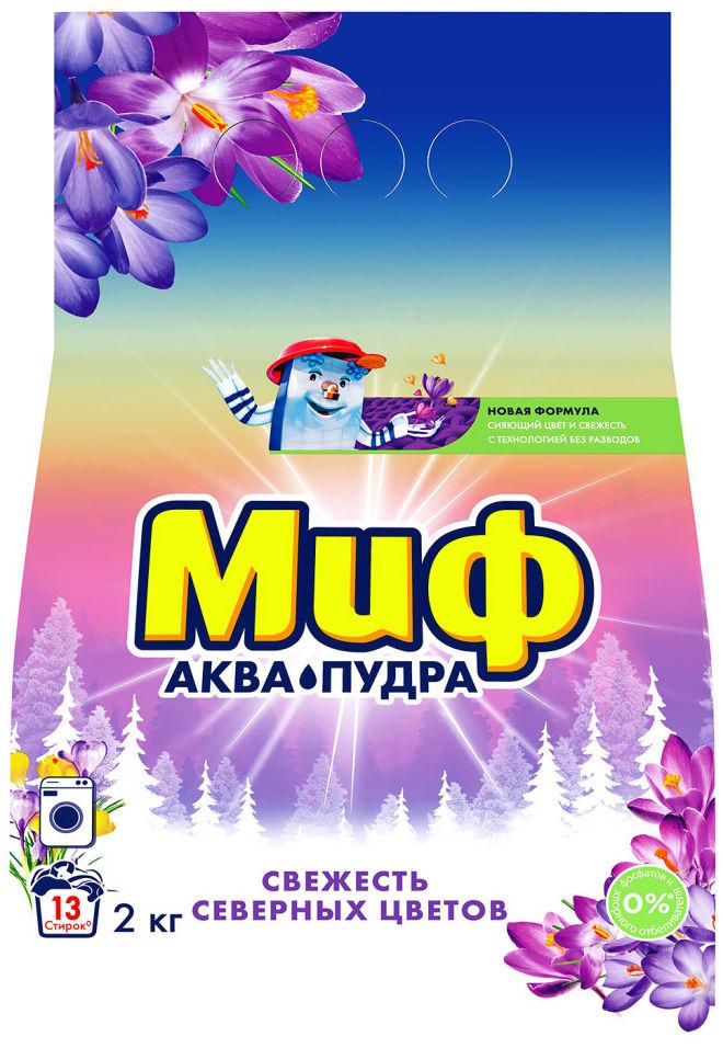 Стиральный порошок Миф Аквапудра Свежесть северных цветов 13 стирок 2кг
