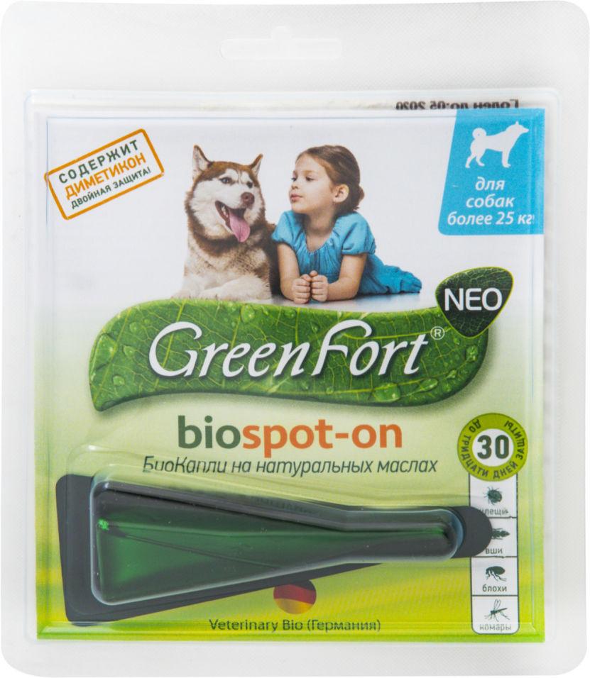 Биокапли для собак GreenFort NEO Biospot-On более 25кг 2.5мл