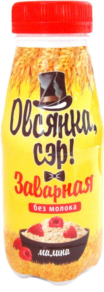 Отзывы о Напитке овсяном Овсянка Сэр Заварная без молока Малина 0.1% 250г