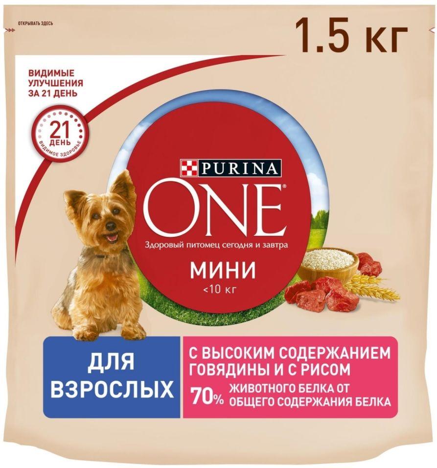 Корм для собак Purina One Мини для взрослых собак мелких пород с говядиной и рисом 1.5кг