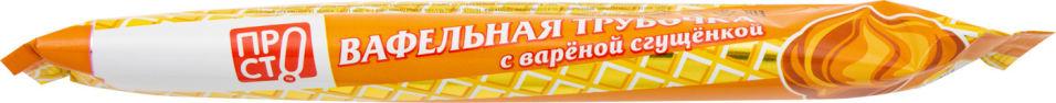 Отзывы о Трубочке вафельной ПРОСТО с вареной сгущенкой 70г