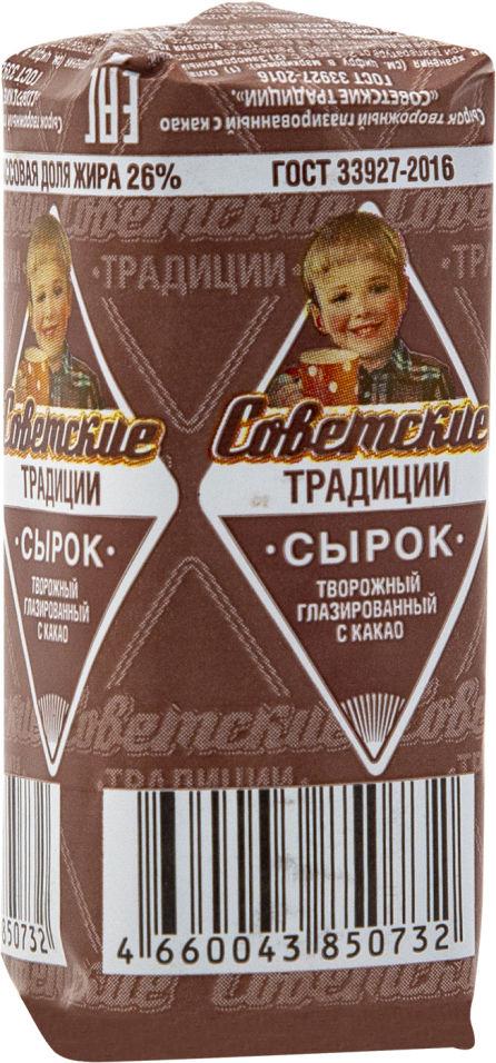Отзывы о Сырке глазированном Советские традиции с какао 26% 45г