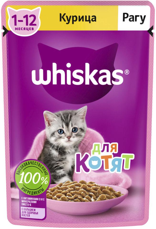Корм для котят Whiskas Рагу с курицей 75г