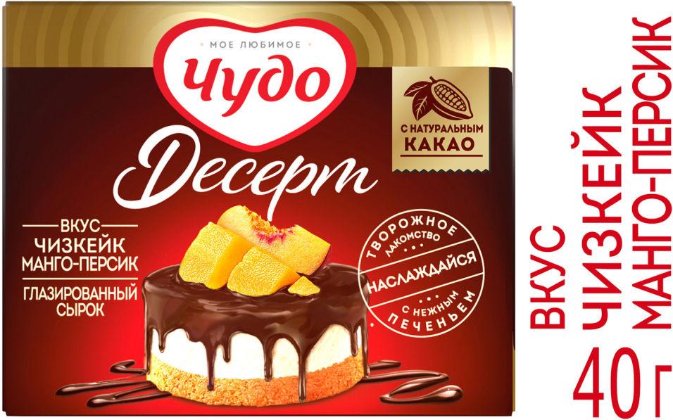 Отзывы о Сырке глазированном Чудо Десерт Чизкейк Манго-Персик 40г