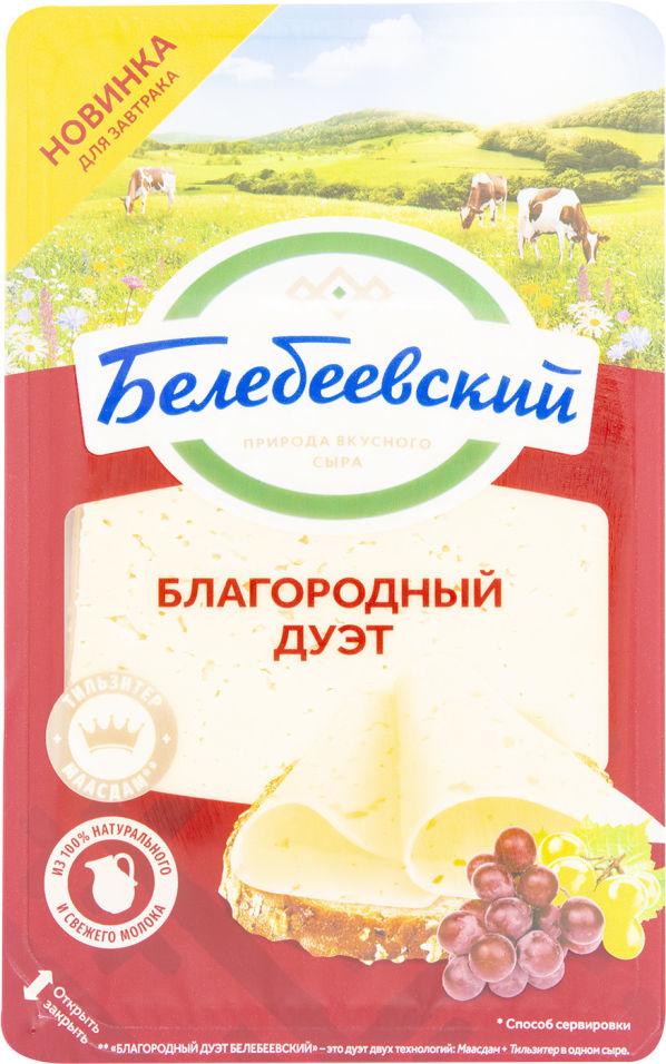 Отзывы о Сыре Белебеевском Блогородном дуэт нарезка 50 %140г