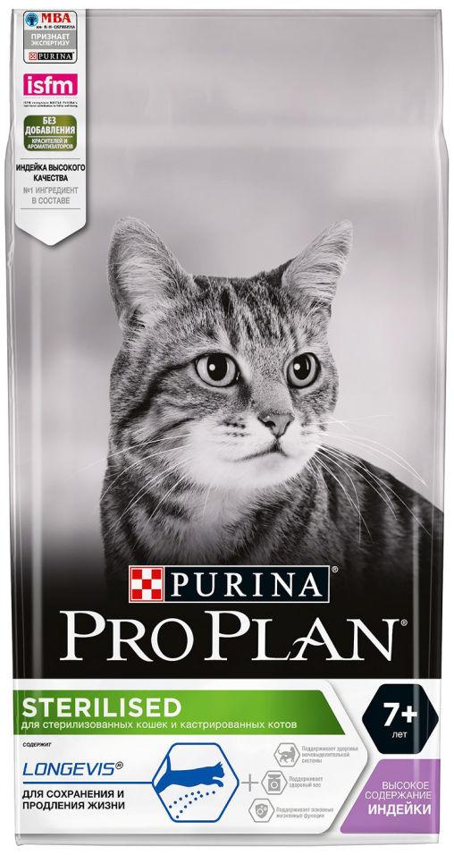 Сухой корм для стерилизованных пожилых кошек Pro Plan Longevis Sterilised Senior 7+ с индейкой 1.5кг
