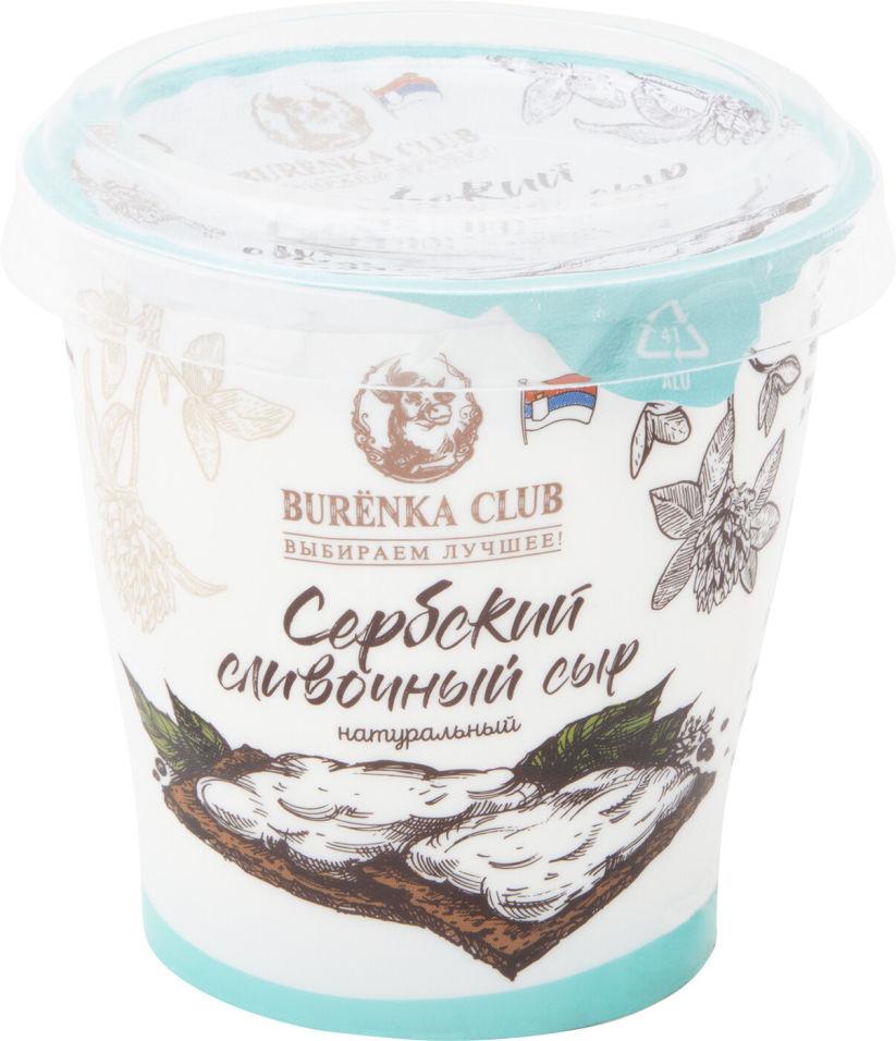 Отзывы о Сыр Burenka Club Сербский Сливочный 60% 150г