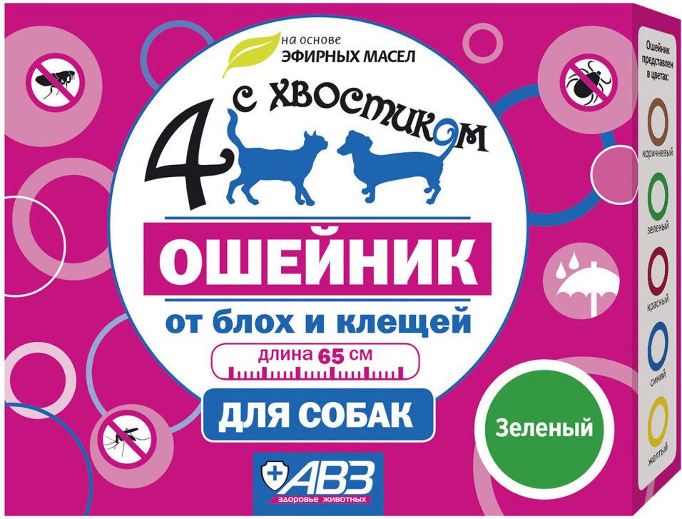 Ошейник для собак 4 с хвостиком от блох и клещей зеленый 65см