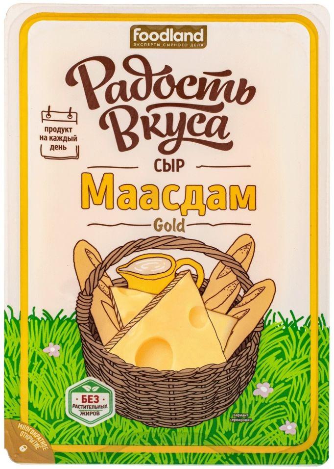 Отзывы о Сыре Радость вкуса Маасдам Gold 45% нарезка 125г