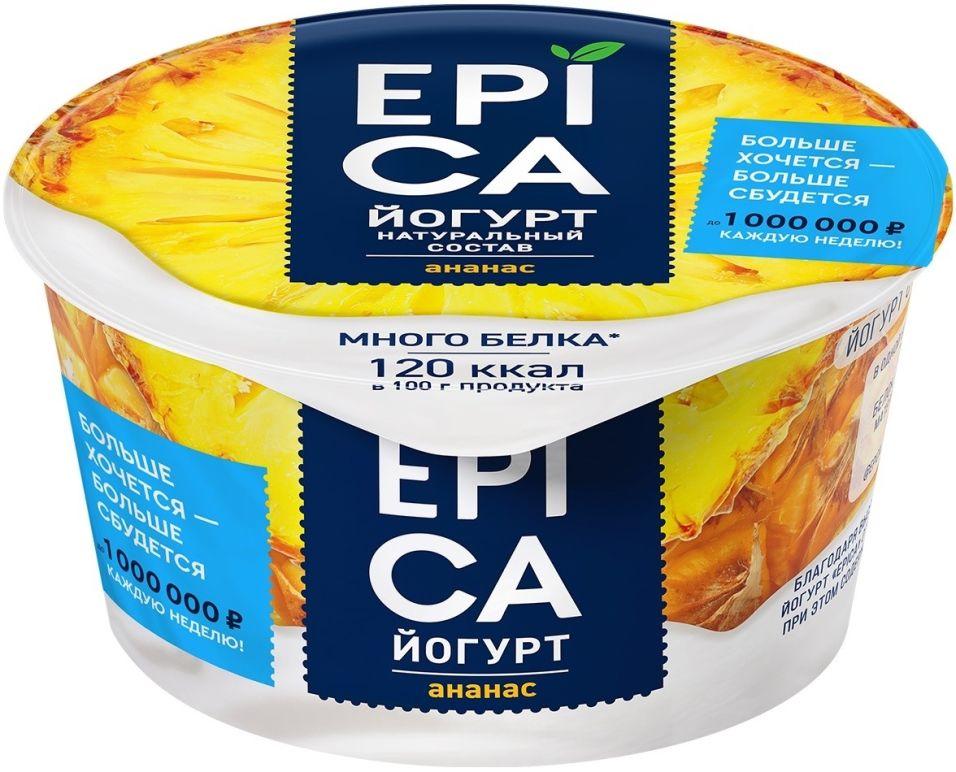 Отзывы о Йогурте Epica с ананасом 4.8% 130г