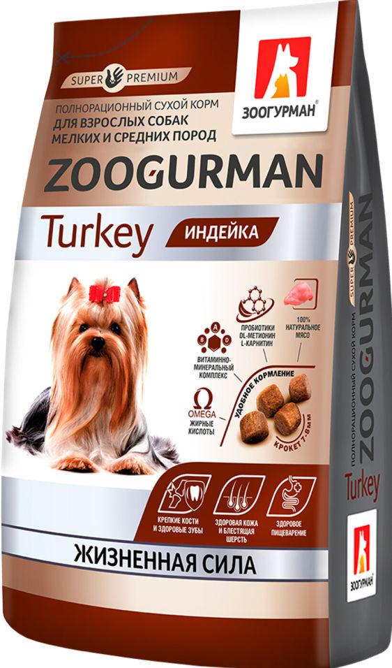 Сухой корм для собак Зоогурман Индейка 1.2кг