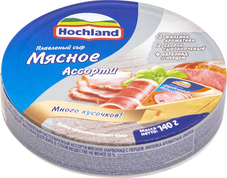 Отзывы о Сыре плавленом Hochland Ассорти Мясное 55% 140г