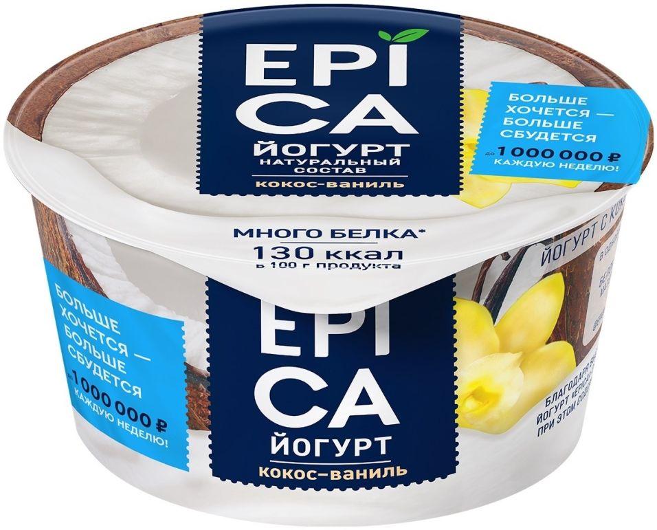 Отзывы о Йогурте Epica с кокосом и ванилью 6.3% 130г