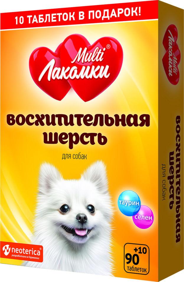 Лакомство для собак MultiЛакомки Восхитительная шерсть витаминизированное 100таб