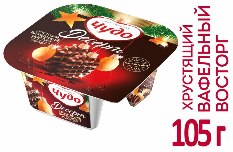 Отзывы о Йогурте Чудо Десерт Хрустящий вафельный восторг с кусочками вафли в молочном шоколаде и сливочно-ванильным печеньем 3% 105г