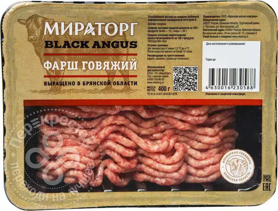 Фарш Мираторг говяжий Black Angus 400г