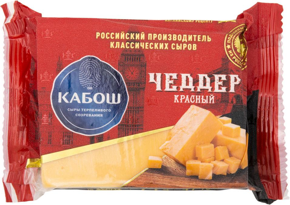 Отзывы о Сыре Кабош Чеддер Красный 49% 250г