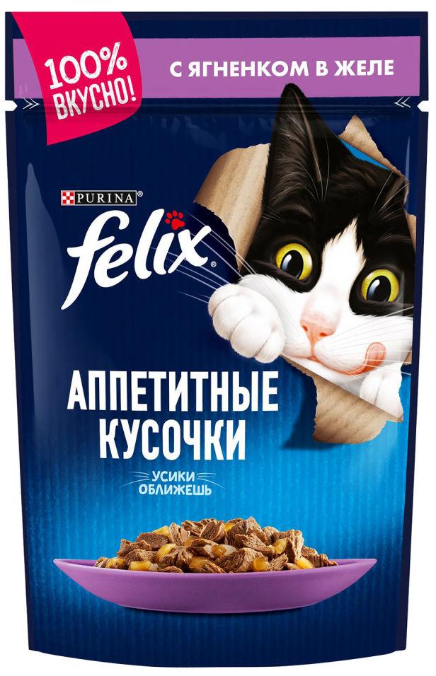 Корм для кошек Felix Аппетитные кусочки с ягненком в желе 85г