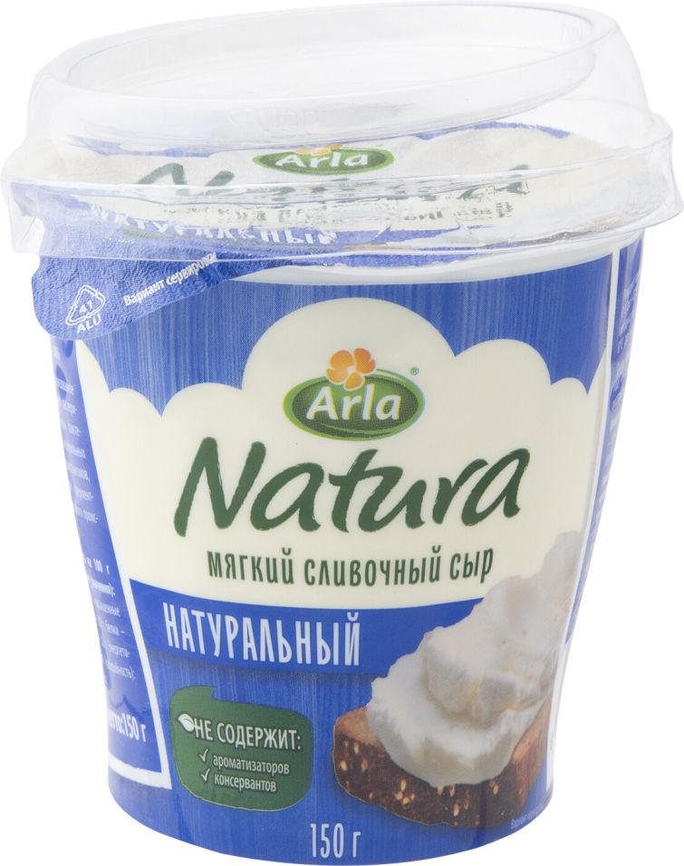 Отзывы о Сыре Arla Natura сливочном мягком натуральном 60% 150г