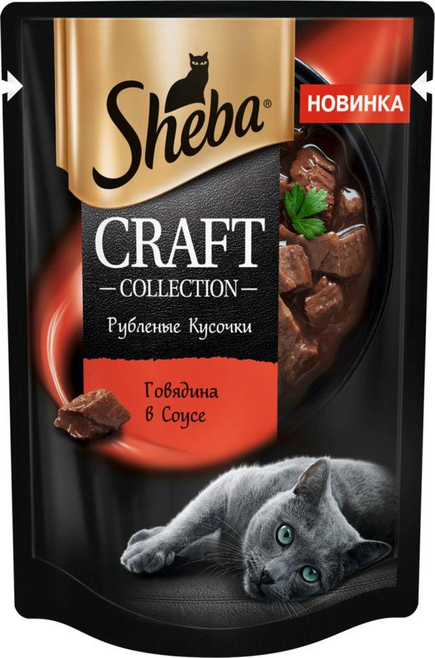 Отзывы о Корме для кошек Sheba Craft Collection Говядина в соусе 75г