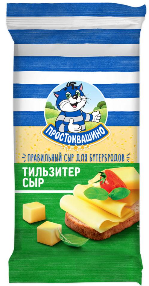 Отзывы о Сыр Простоквашино Тильзитер 45% 180г