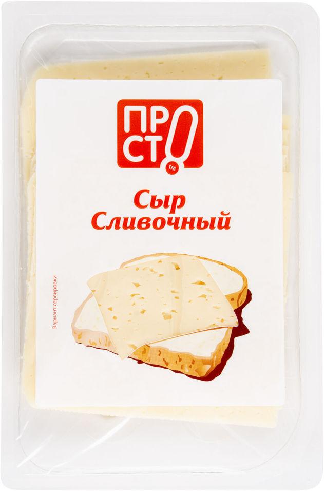 Отзывы о Сыре ПРОСТО Сливочный 50% 125г