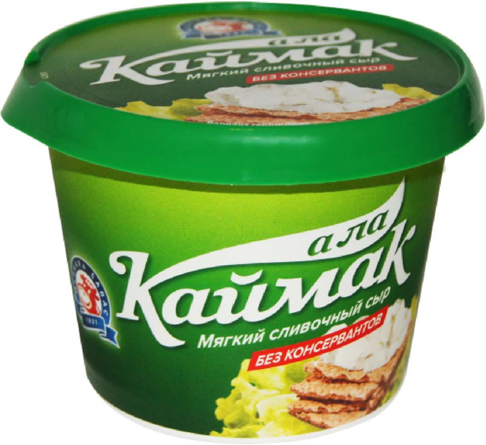 Отзывы о Сыре Mlekara Sabac А ла Каймак мягкий 70% 250г
