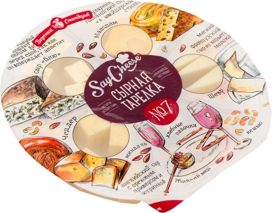 Отзывы о Тарелке сырной Say Cheese Вкусный Стандарт №7 185г