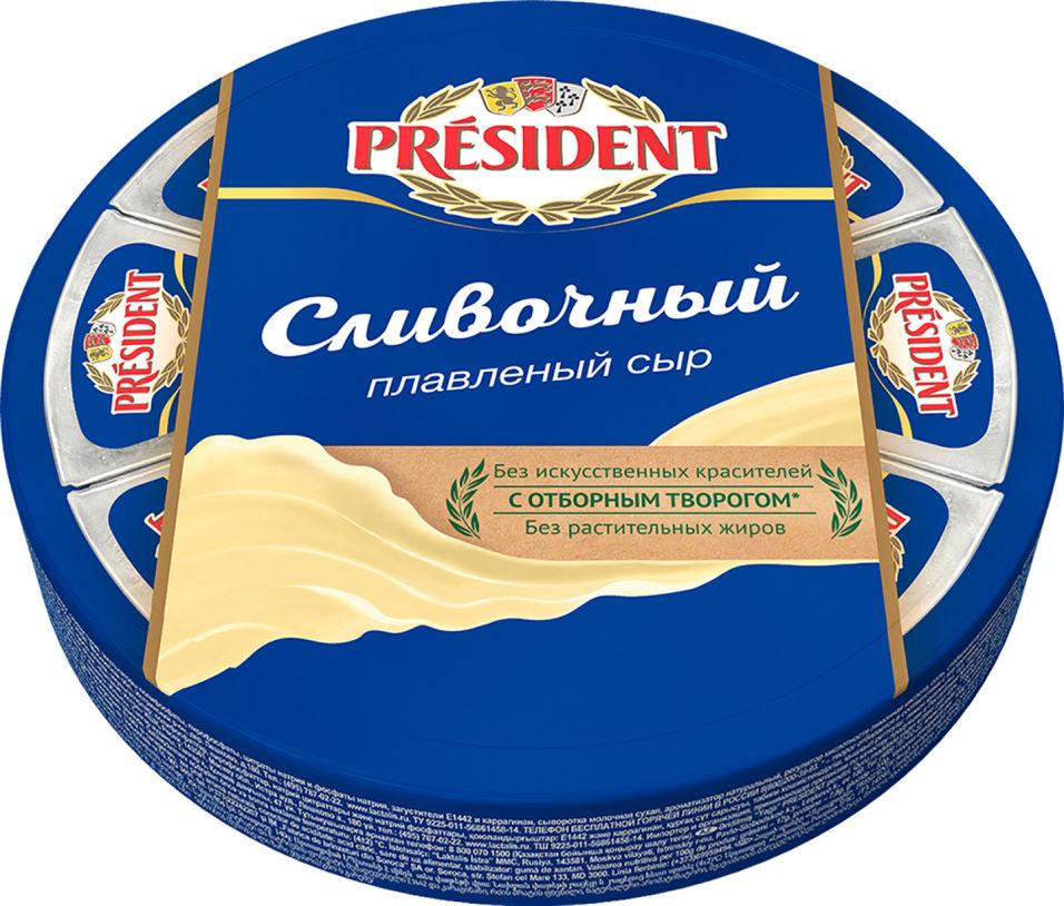 Отзывы о Сыре плавленом President Сливочном 45% 140г