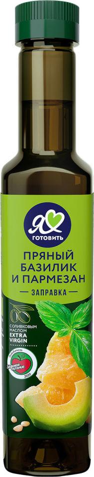 Салатная заправка Я люблю готовить Пряный базилик и пармезан 250мл - купить с доставкой в Vprok.ru Перекрёсток по цене 99.90 руб.