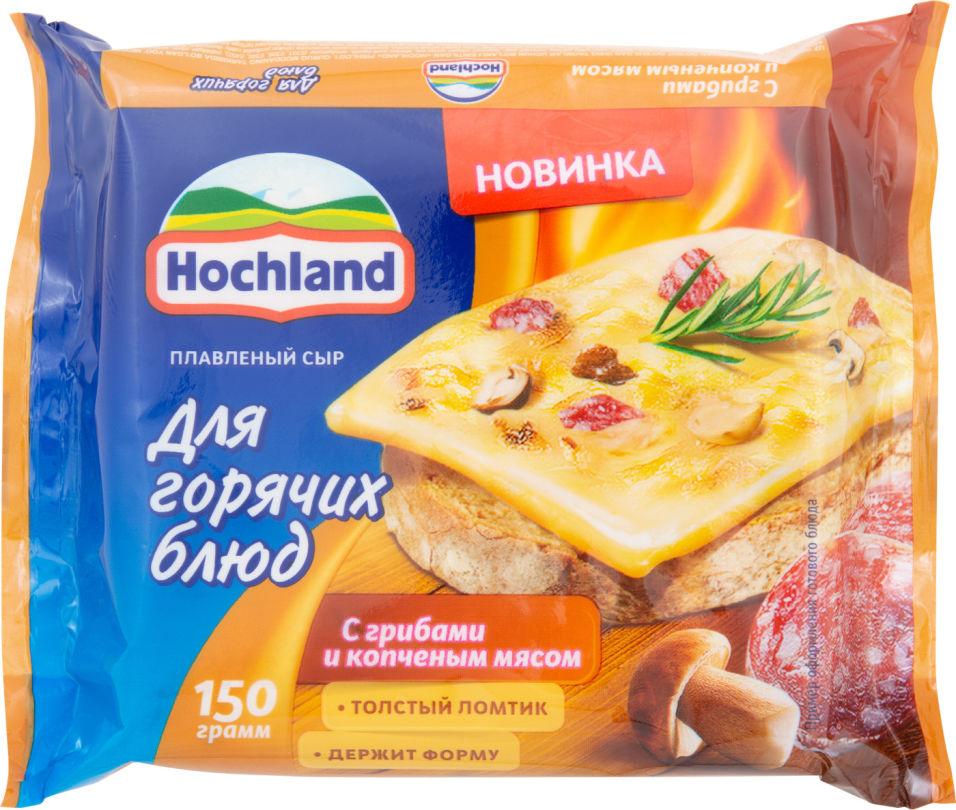 Отзывы о Сыре плавленом Hochland с грибами и копченым мясом для горячих блюд 45% 150г