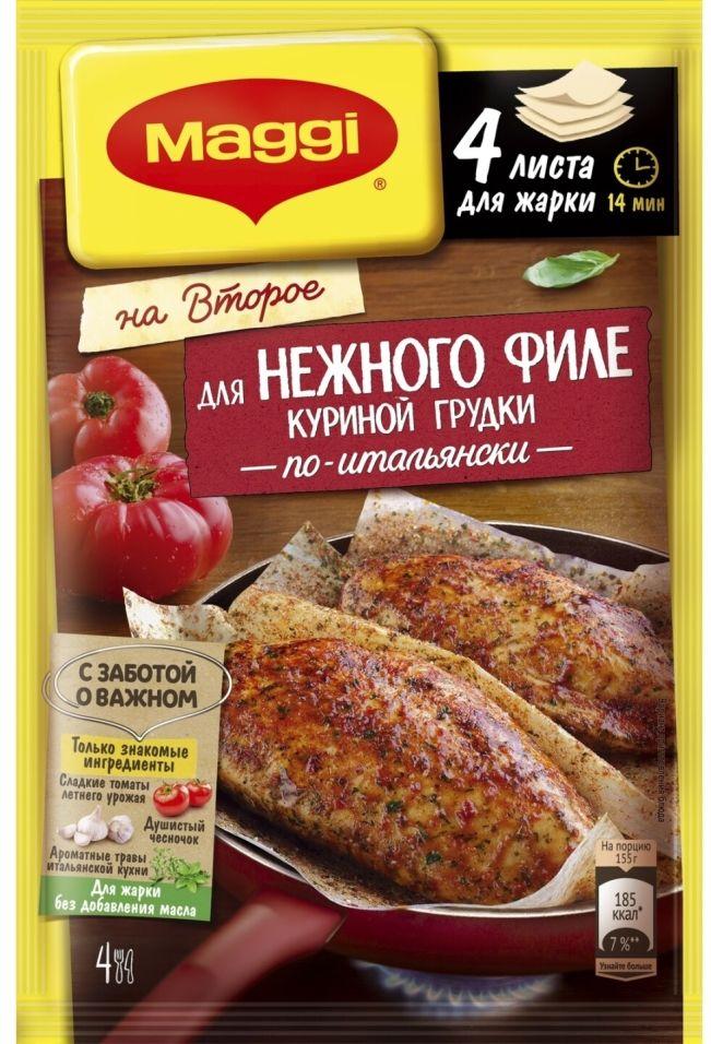 Отзывы о Сухой смеси Maggi На второе для Нежного Филе куриной грудки по-итальянски 30.6г