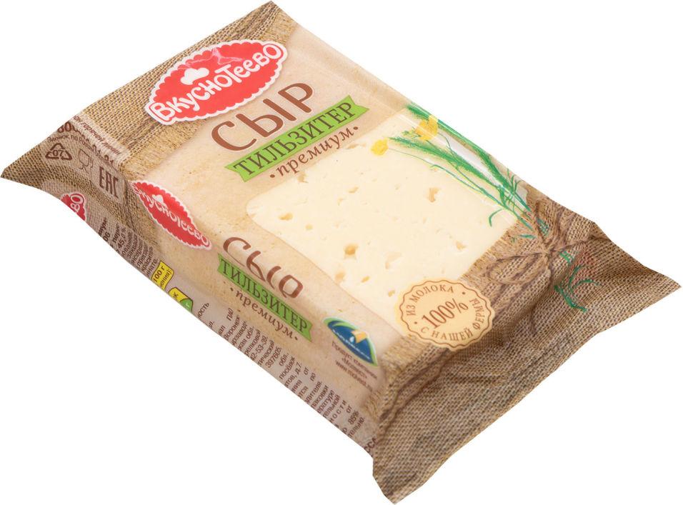 Отзывы о Сыре Вкуснотеево Тильзитер Премиум 45% 200г