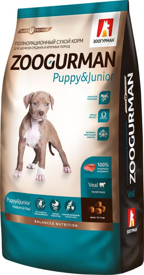 Отзывы о Сухом корме для щенков Зоогурман Puppy&Junior Veal с телятиной 12кг