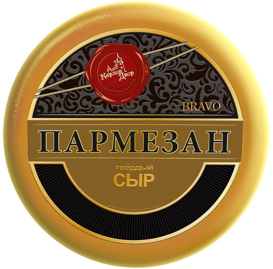 Отзывы о Сыр Карлов Двор Пармезан Bravo 45%