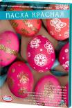 Набор пасхальный Домашняя кухня Пасха Красная для декорирования яиц в ассортименте