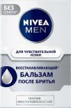 Бальзам после бритья Nivea Men Восстанавливающий 100мл
