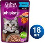 Влажный корм для кошек Whiskas Рыбная коллекция желе с лососем 18шт*75г
